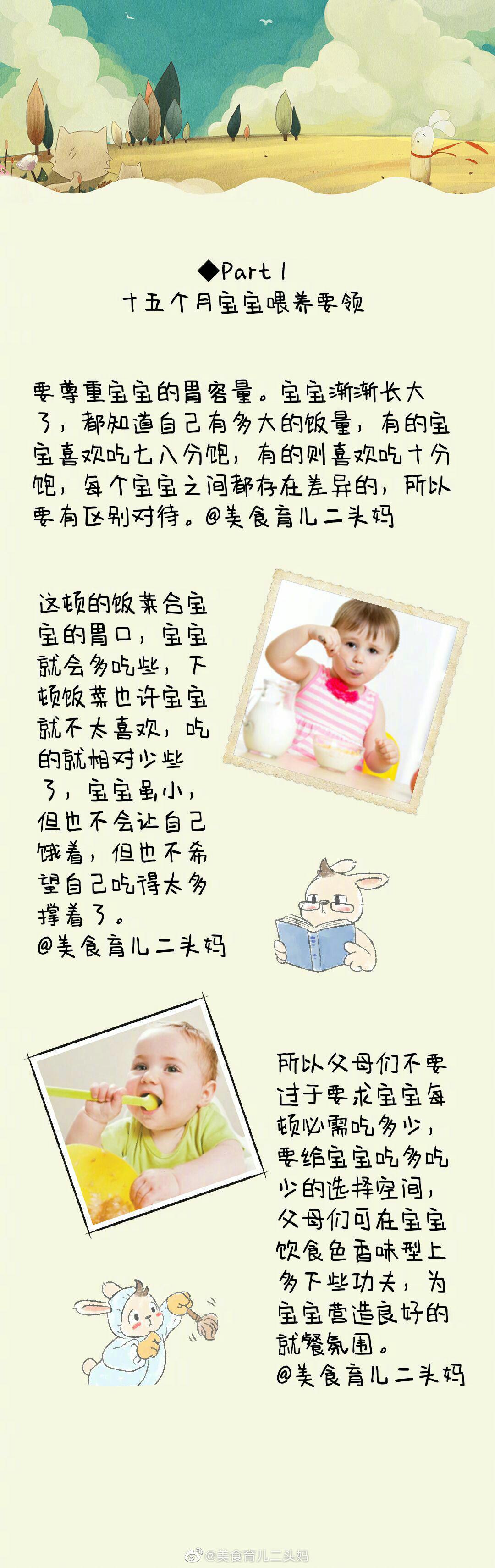 15-22月龄的宝宝喂养要领,每个月都不同哦,家长们一定要注意啦。