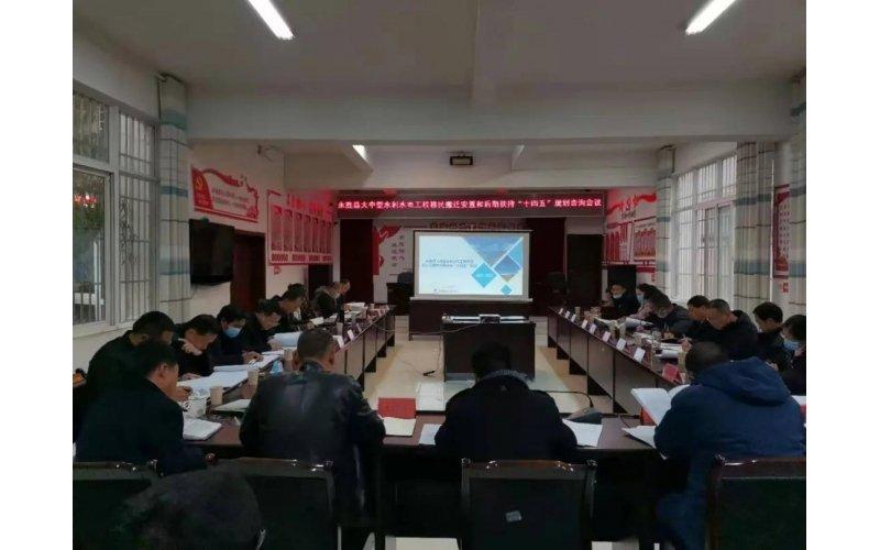 """永胜规划大中型水利水电工程移民搬迁安置和后期扶持""""十四五""""发展"""
