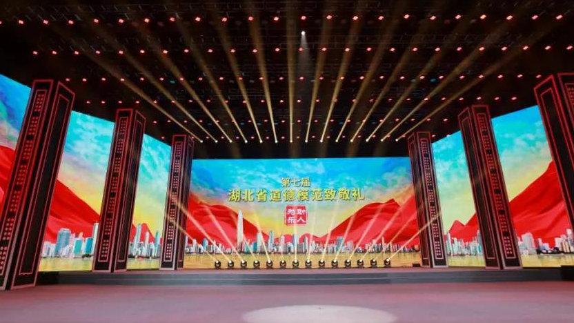 第七届湖北省道德模范致敬礼今晚隆重献映