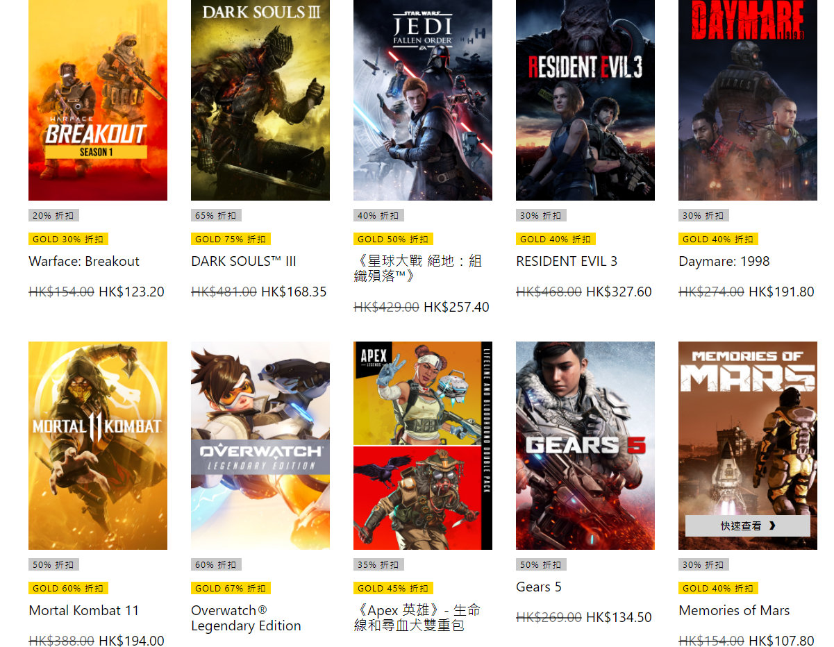 Xbox商店大促 《极限竞速地平线4》半价仅售187元