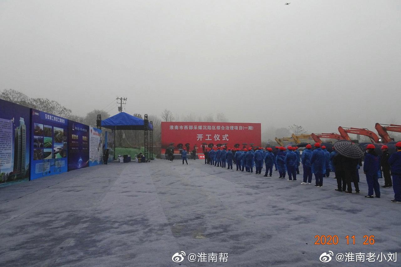 淮南市西部采煤沉陷区综合治理项目(一期)开工仪式现场(@淮南老小