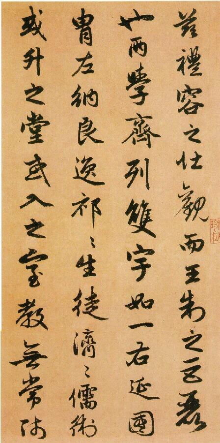 赵孟頫《闲居赋》法度严谨,相对不可捉摸、更加自由的手札