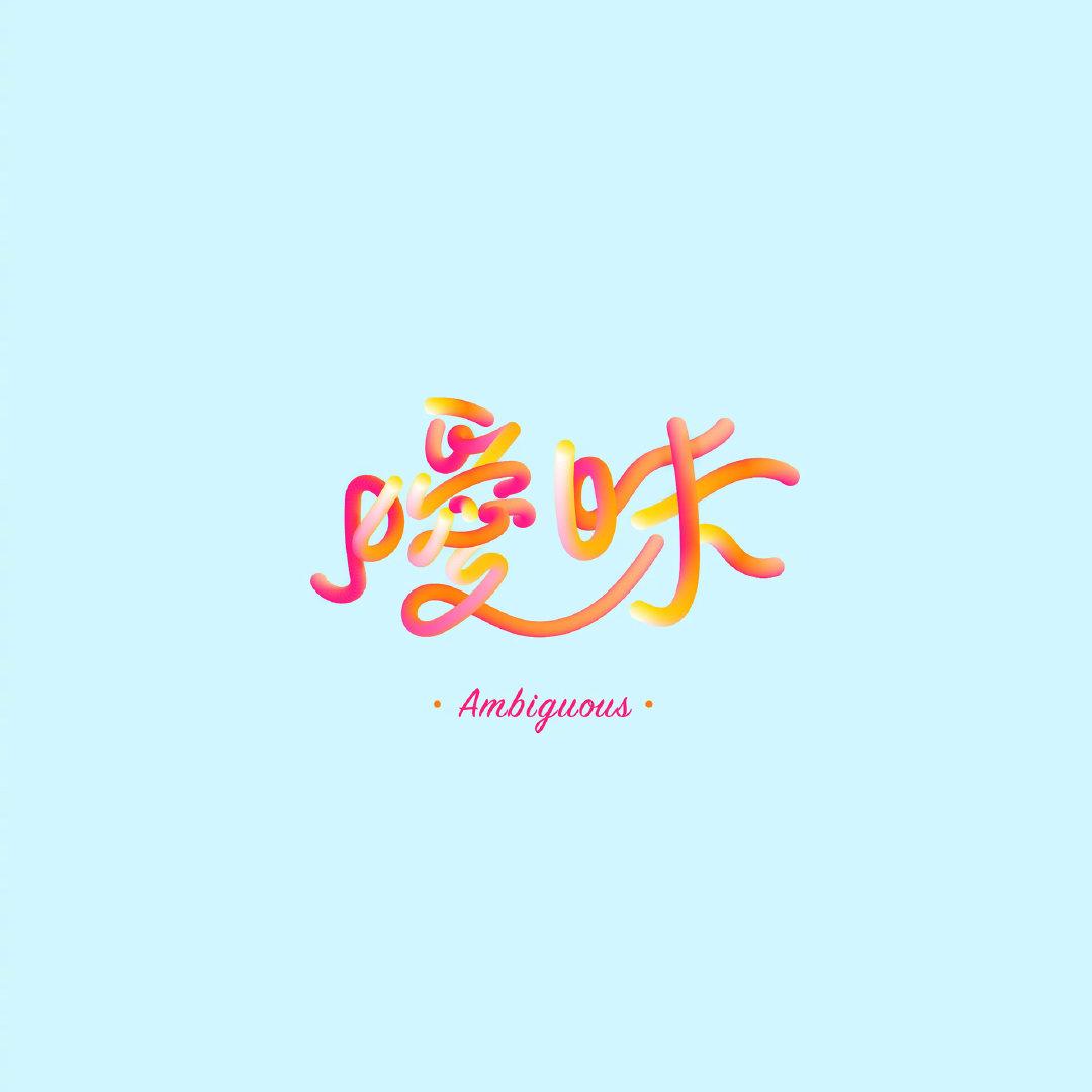 来自澳门设计师 Fearless Lei 的字体设计作品