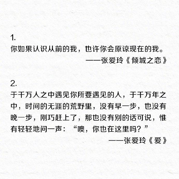 张爱玲的这十九句话,道尽了人生。