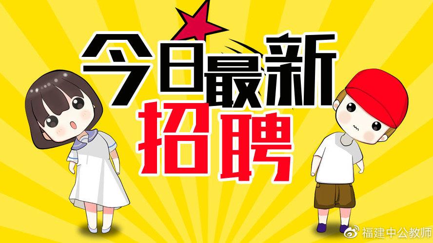 漳州高新区教育局2020年公办学校招聘中小学编制教师49名方案