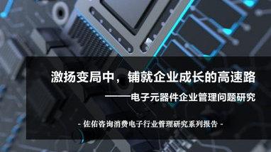 电子元器件企业管理问题研究:手机结构件厂商净利润1.31亿元—可下载