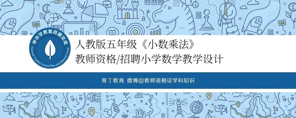 教师资格/招聘小学数学教学设计:人教版五年级《小数乘法》