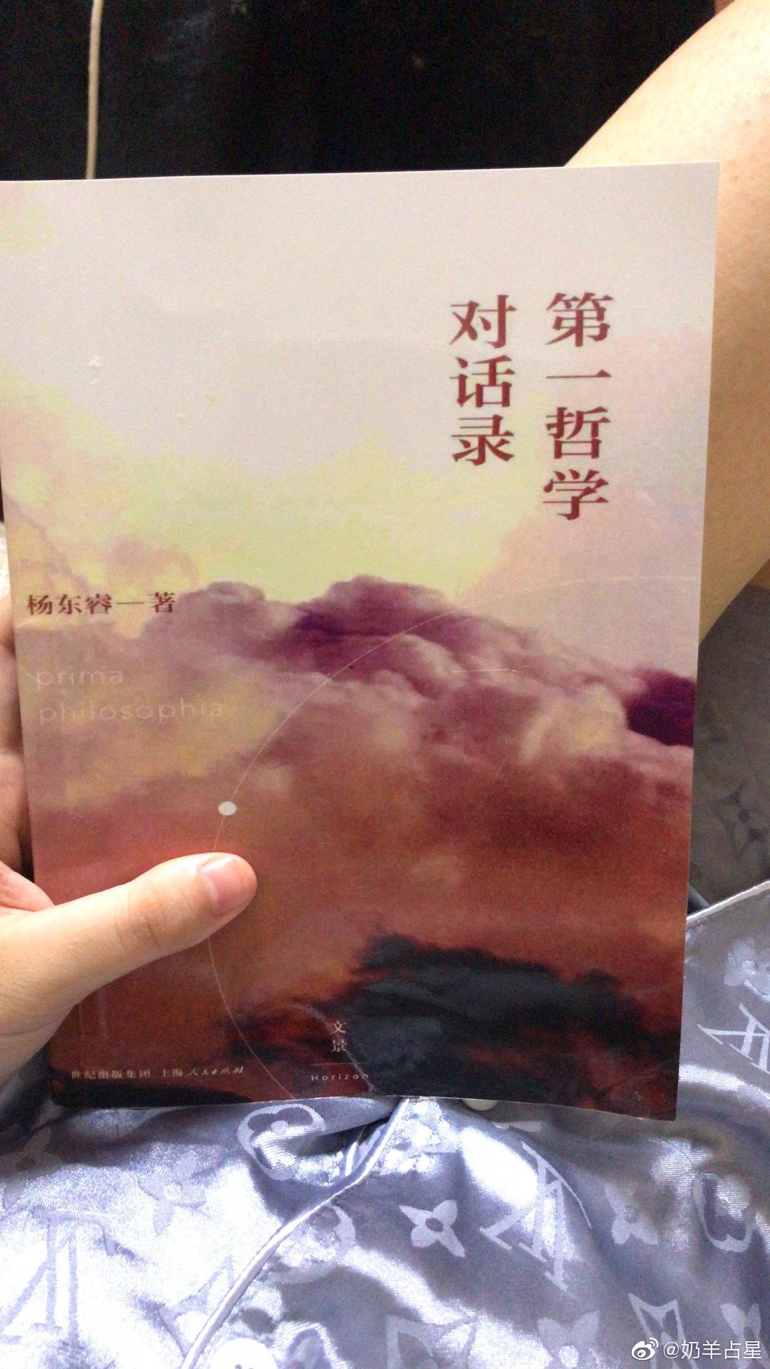 《第一哲学对话录》强烈推荐这本书!!!一口气看完了!!