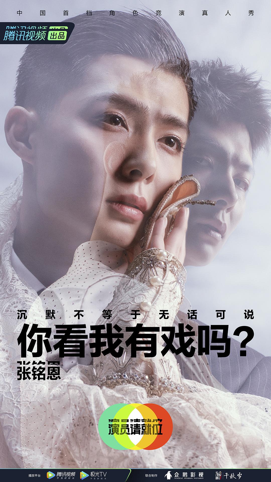 《演员请就位》第二季官宣阵容张铭恩、李智楠、张逸杰、王智、胡杏