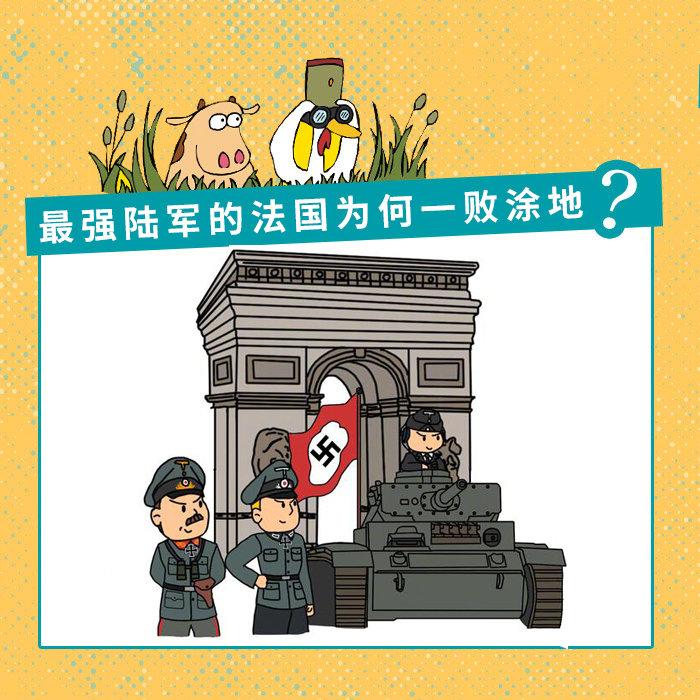 """市面唯一""""二战史""""漫画,看漫画了解二战风云!"""