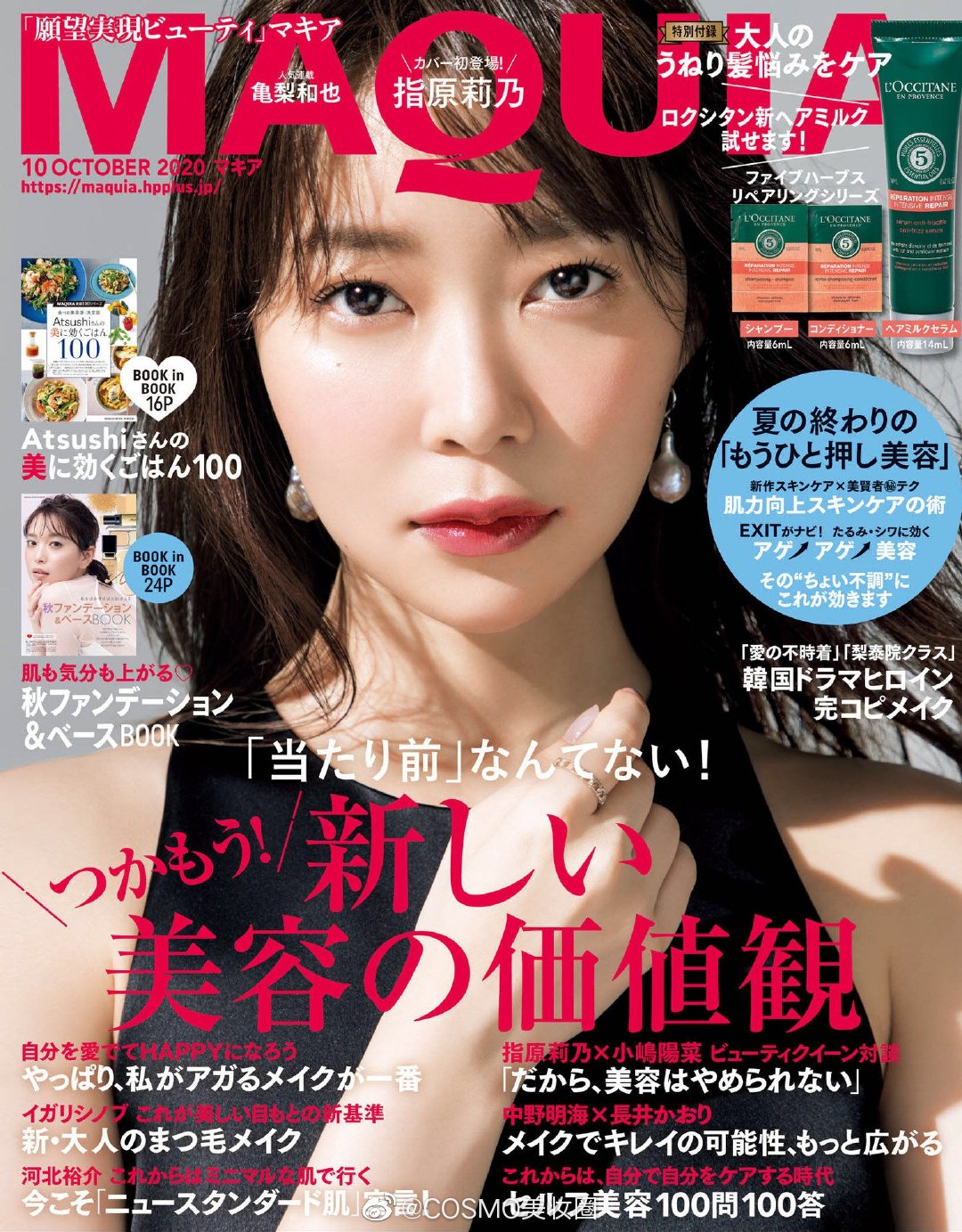 MAQUIA 2020年10月号 指原莉乃X小嶋阳菜 「我画的妆容是最好的……