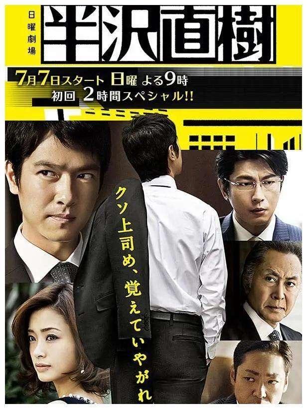 由堺雅人、上户彩主演《半泽直树2》宣布延期播出