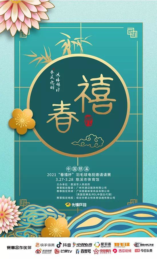 """羽毛球中国慈溪2021""""春禧杯""""羽毛球电视邀请赛正式官宣!"""
