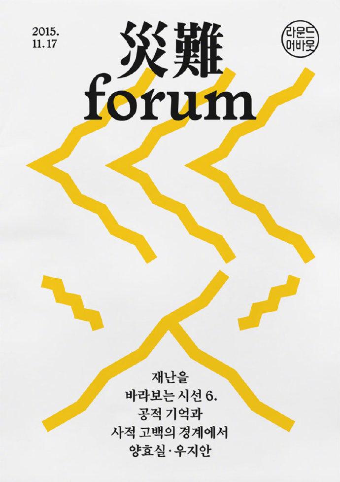 一组创意字体海报设计:Jaemin Lee