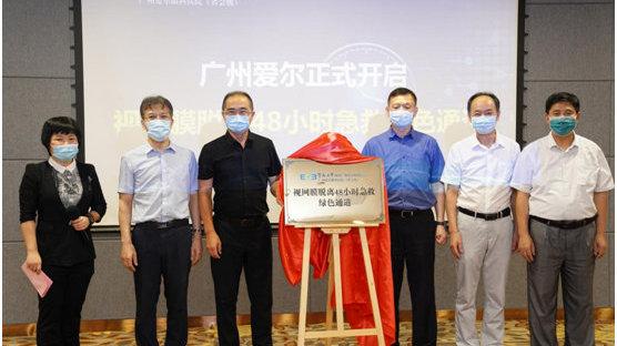 """广州爱尔眼科医院启动""""视网膜脱离48小时急救绿色通道"""""""