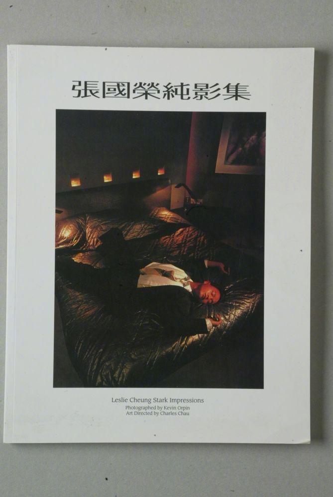 《张国荣纯影集》哥哥1988年拍摄的个人写真集,摄影Kevin Orpin