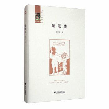 """""""三味书屋丛书"""":《迤逦集》(精装)柯卫东 著"""