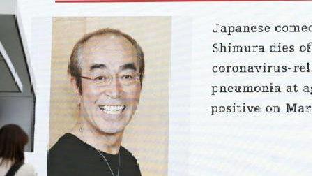 国民笑星离世,病毒之可怖冲击日本民众