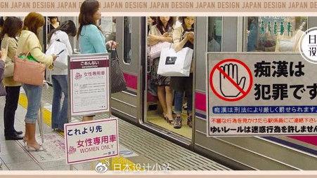 """韩国""""N号房""""26万人在线围观性侵,日本开发APP抓电车痴汉!"""