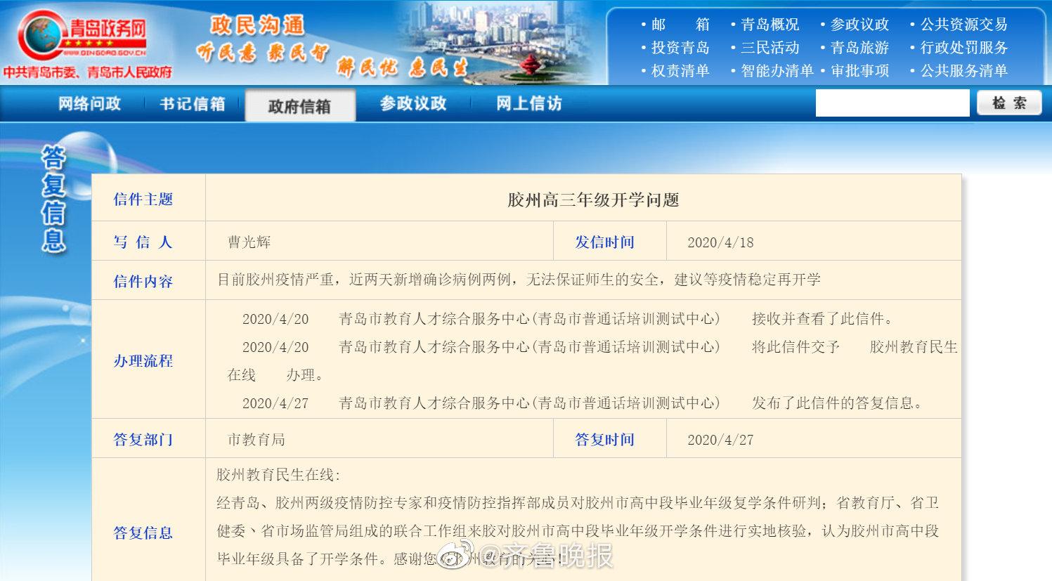 青岛胶州市教育局:高三已具备开学条件