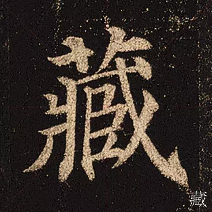 颜真卿《多宝塔碑》最美的字