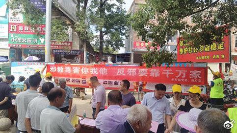 贺州市平桂区羊头镇结合法治宣传开展反邪教警示教育
