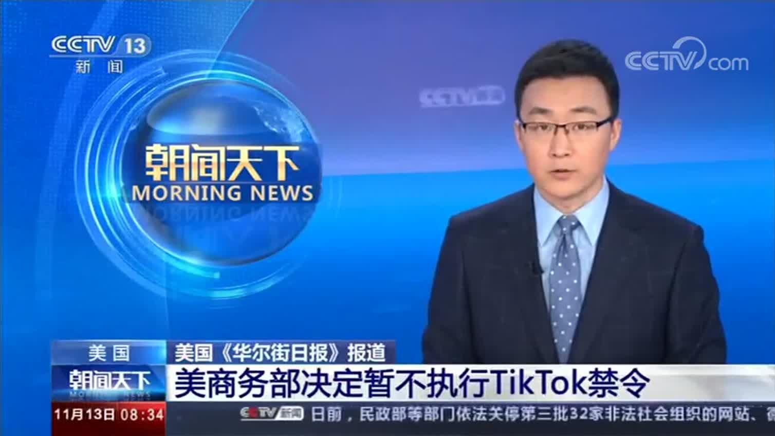 美国《华尔街日报》报道 美商务部决定暂不执行TikTok禁令