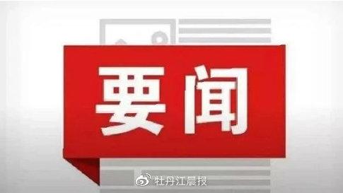杨廷双主持召开市新冠肺炎疫情防控工作领导小组专题会议