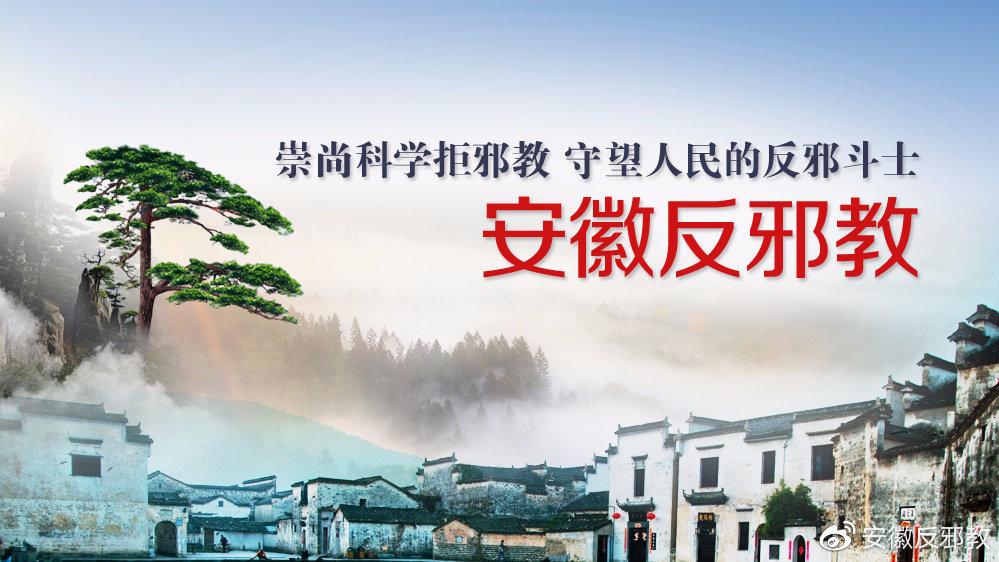 黄山徽州区反邪教警示教育巡回宣讲首场开启