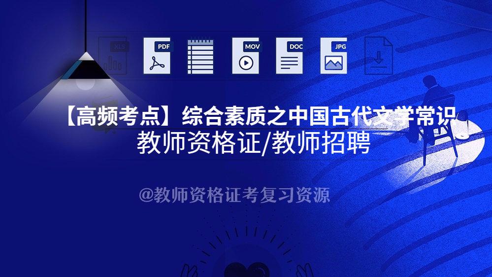 【高频考点】综合素质之中国古代文学常识