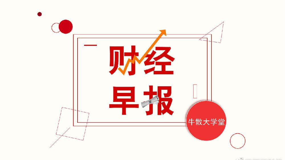 早盘快讯:4.9牛散大学堂财经早报
