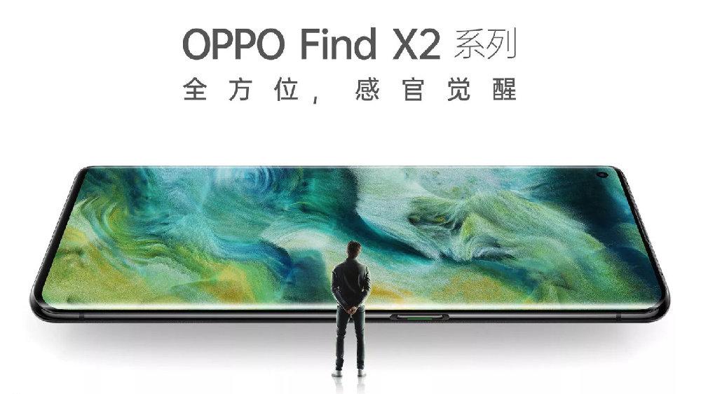 国产手机头部选手都已亮牌,OPPO Find X2 Pro能排第几?