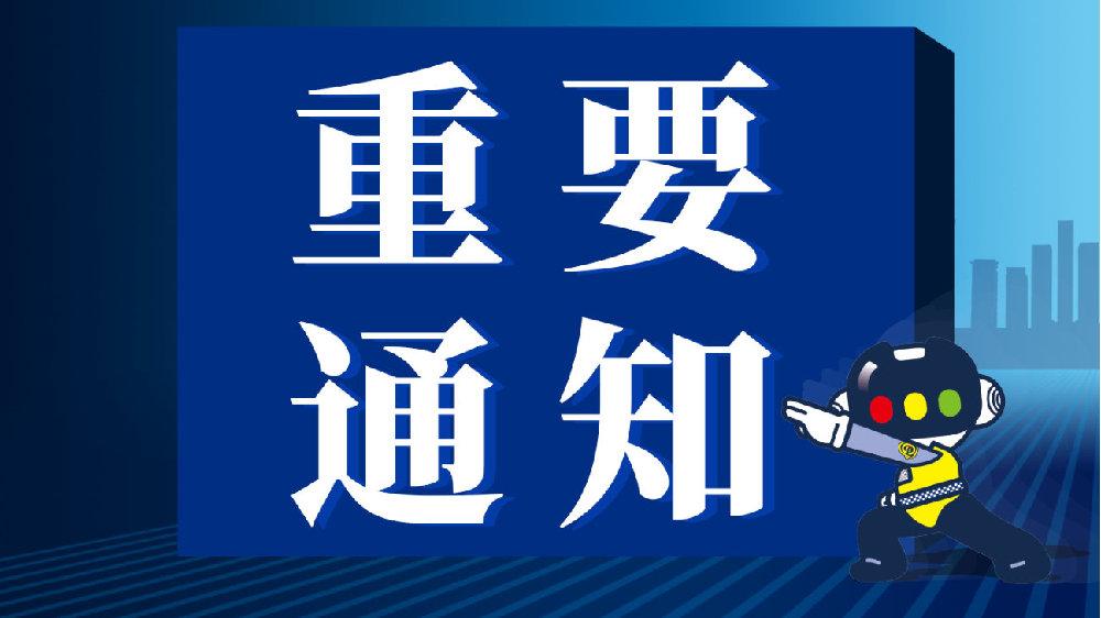 关于广州市区限制货车通行的通告