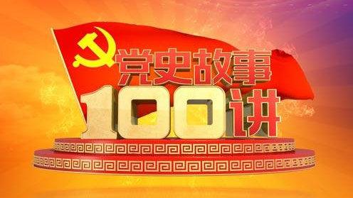 青岛党史故事100讲连载【第十六期】—— 大泽山石雷战