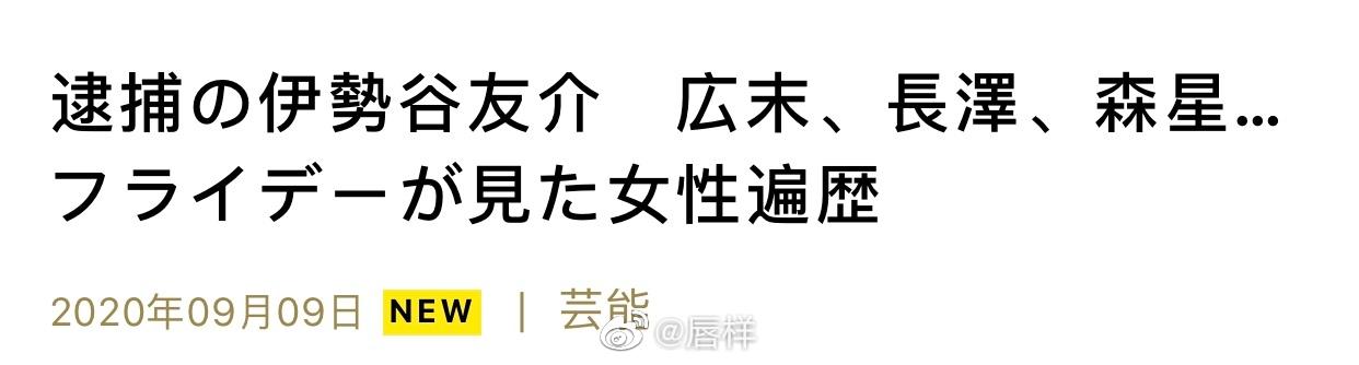 出演电影『飞翔吧埼玉』、电视剧『青年警察』等作品的人气演员因涉嫌