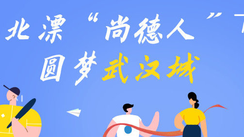 从北漂到武汉,如今这尚德29岁小哥管理300人团队,还买了两套房