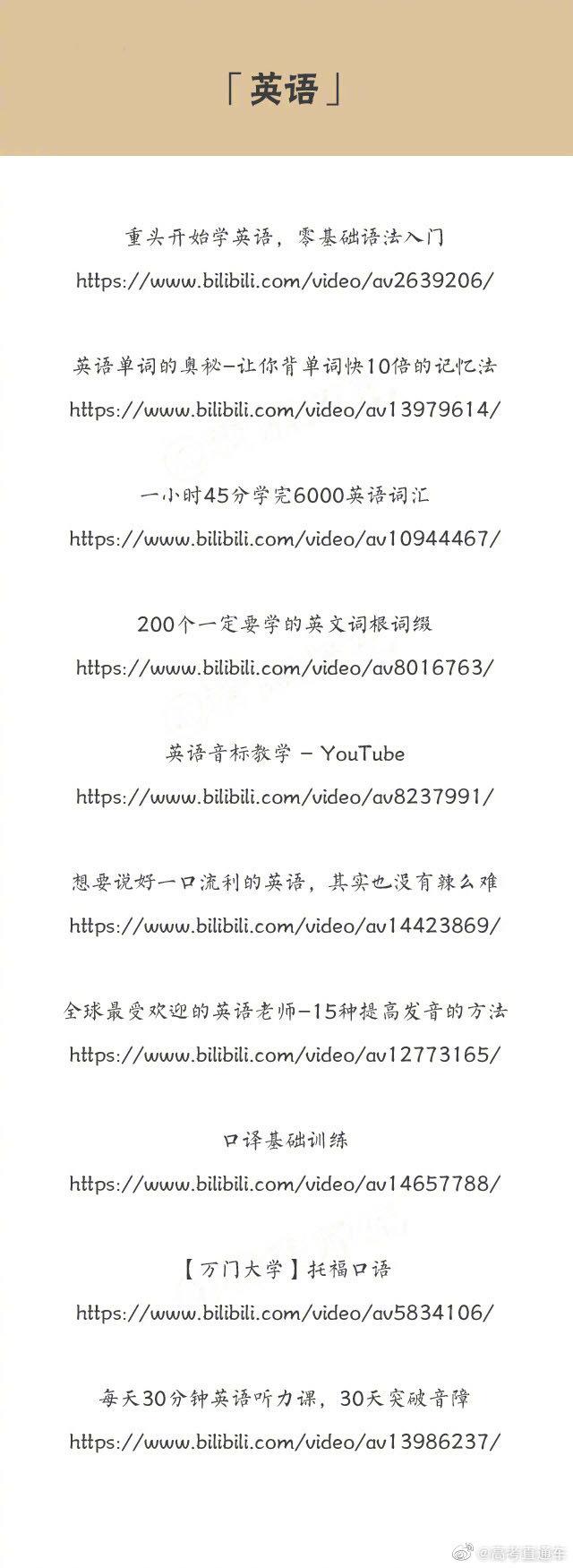B站语言类自学视频网站大汇总,涵盖各种外语,助你秒变外语达人