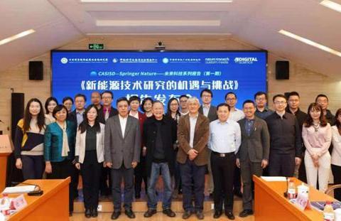 《新能源技术研究的机遇与挑战》报告在京发布