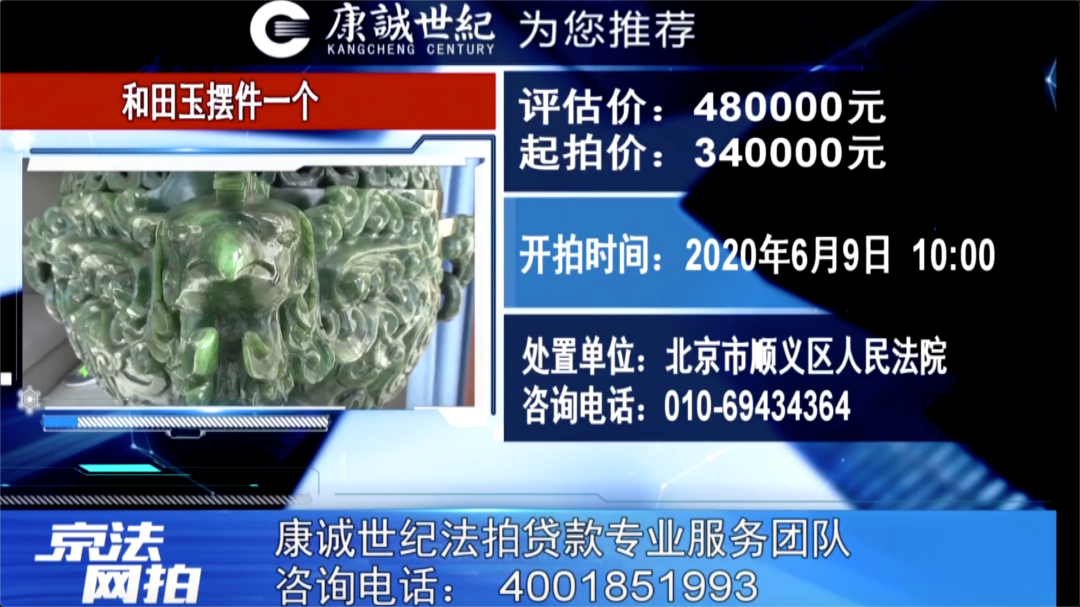 顺义:评估价48万的和田玉花薰上拍!起拍价仅34万!