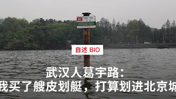 武汉人葛宇路:我买了艘皮划艇,打算划进北京城