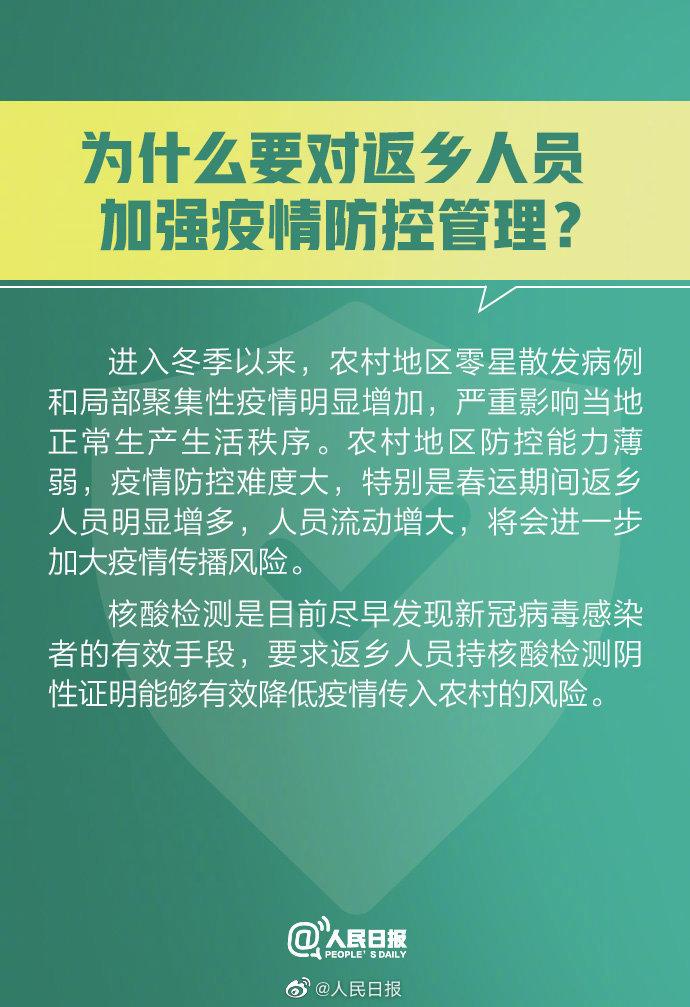 国家卫健委回应春节返乡问题