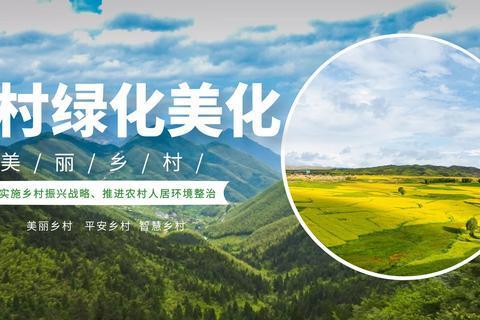 美丽乡愁|乡村绿化美化连载:山西•薛公村