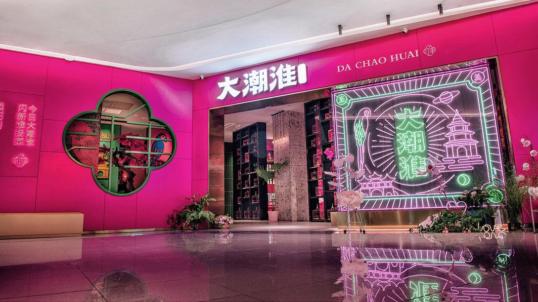 大潮淮 -餐饮品牌VI及店面设计-自然符号