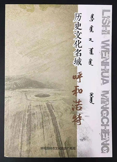 呼和浩特市文旅广电局完成《历史文化名城——呼和浩特》编纂工作