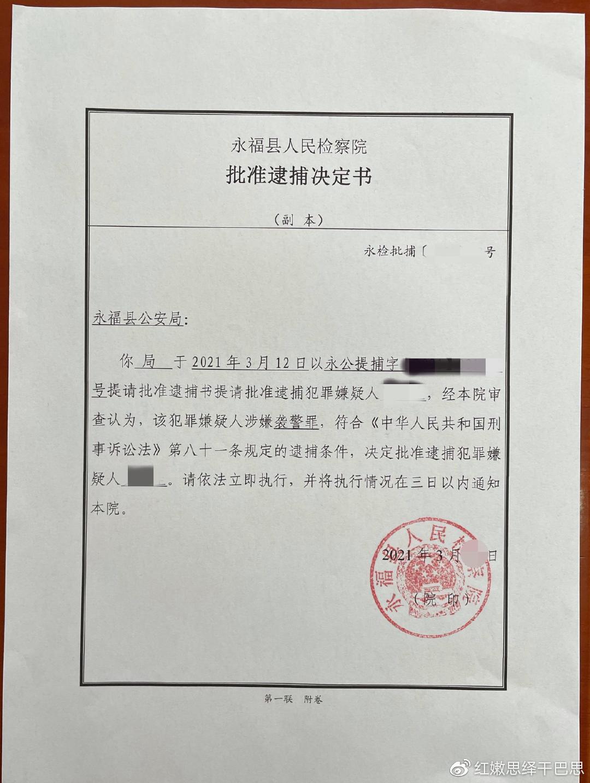 永福县首个涉嫌袭警罪的男子被依法批准逮捕