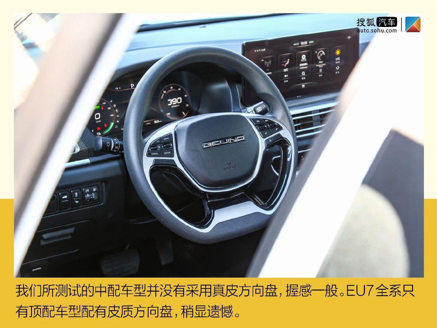 15万起售的中型纯电动车靠谱吗? 深度测试BEIJING-EU7