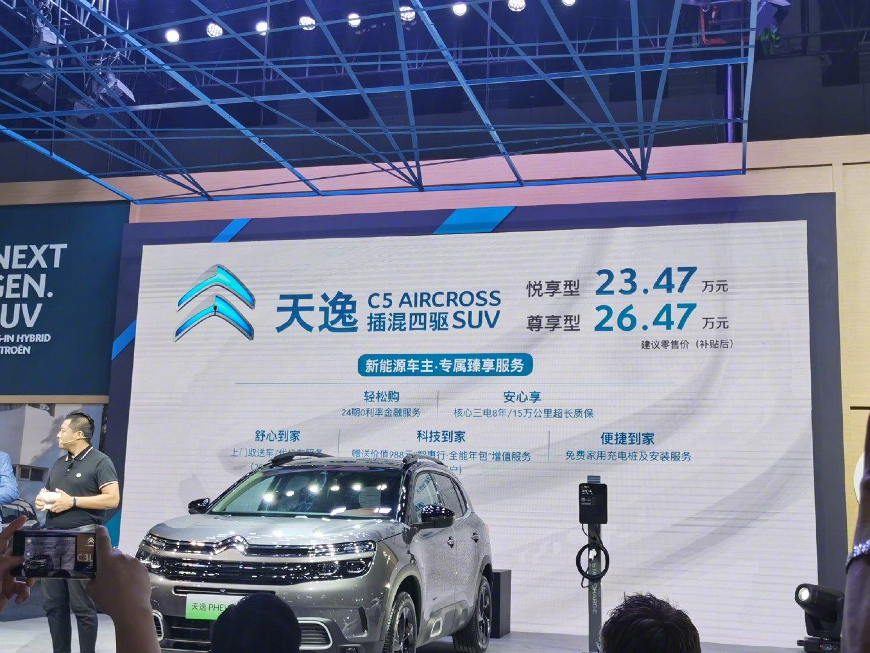 东风雪铁龙天逸C5 AIRCROSS插混四驱SUV正式上市,售价23.47-26