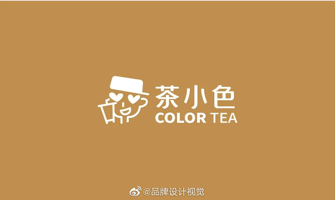 再作餐饮茶小色奶茶店全案设计