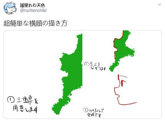 超简单画侧脸的方法,1.准备三重县的地图,2.描出左上部,3.添几笔