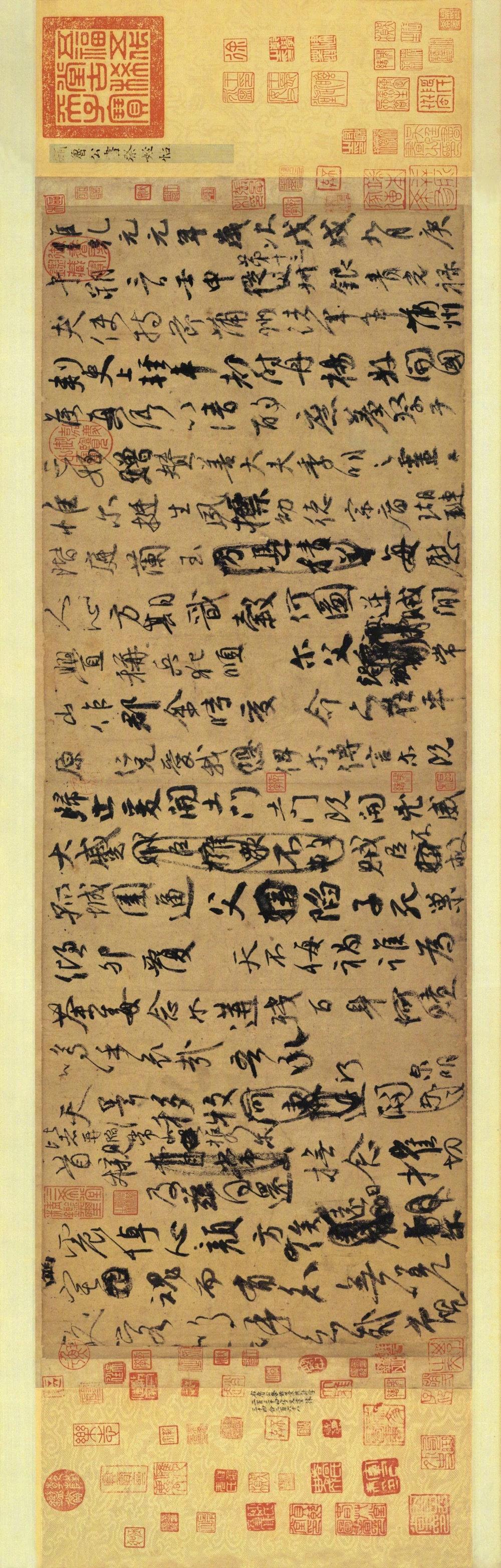 唐 颜真卿 祭侄文稿。天下第一行书是兰亭序,第二行书是祭侄文稿